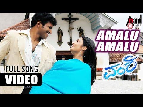 Vamshi Kannada Movie | Amalu Amalu | Puneeth Rajkumar, Nikitha | Puneeth Hit Songs