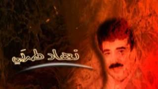 Nohad Tarabay - ya amira نهاد طربي ـ يا أميرة