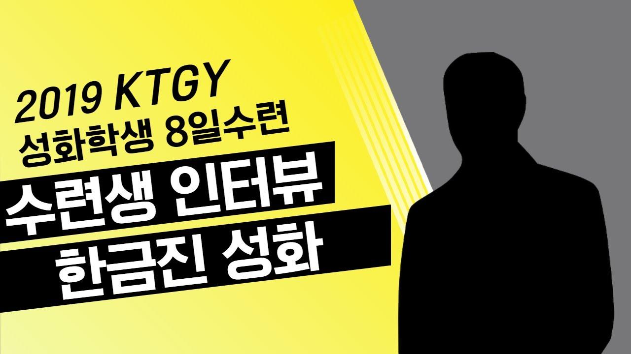 2019 KTGY 하계특별 성화학생 8일수련 인터뷰 [한금진]