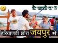 Haryanvi By अ ग र जण Girls In Jaipur Funny Prank VK mp3