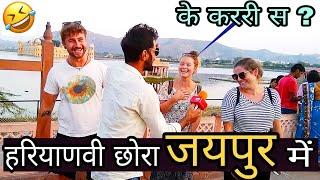 haryanvi by अंग्रेजण girls in jaipur funny prank - VK