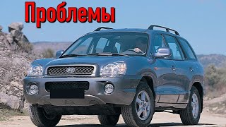 Хэндай Санта Фе (SM) слабые места   Недостатки и болячки б/у Hyundai Santa Fe I
