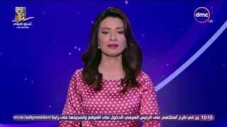 الاخبار - موجز أخبار الثانية عشر لأهم وأخر الأخبار مع إيناس أنور - حلقة الإثنين 24-4-2017