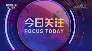 [今日关注]20190801预告片  CCTV中文国际