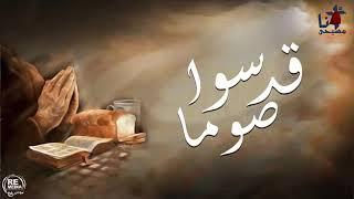 أجمل ألحان الصوم المقدس - للمُعلم ابراهيم عياد