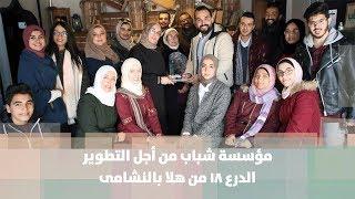 مؤسسة شباب من أجل التطوير - الدرع 18 من هلا بالنشامى