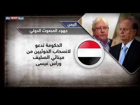 اليمن.. جهود المبعوث الدولي  - نشر قبل 1 ساعة