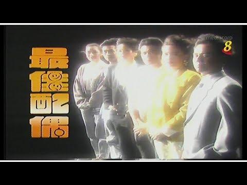 """1990 – """"Marry Me"""" Theme Song – 《最加配偶》主题曲 – 《心曲》 – Performed by Li Yi Jun – 由李翊君演唱 – WIDESCREEN.mp4"""