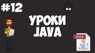 Уроки Java для начинающих | #12 - Основы ООП