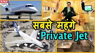 World के Top 10 Most Expensive Private Jets, List में दो Indian भी !!! Don't Miss!!!