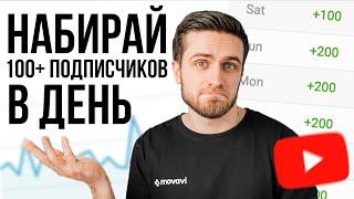 Как Легко Набирать От 100 Подписчиков в День На Youtube?