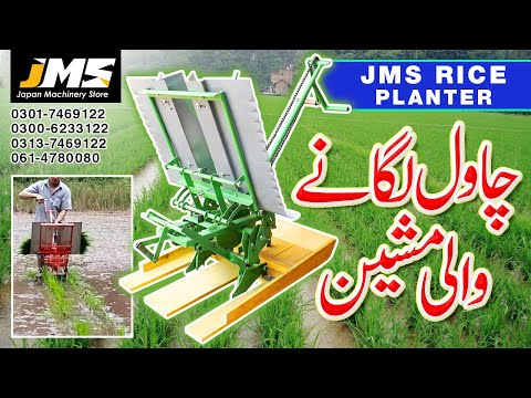 Rice Planter - Manual Rice Planter Machine -  Rice Transplanting Machine Pakistan