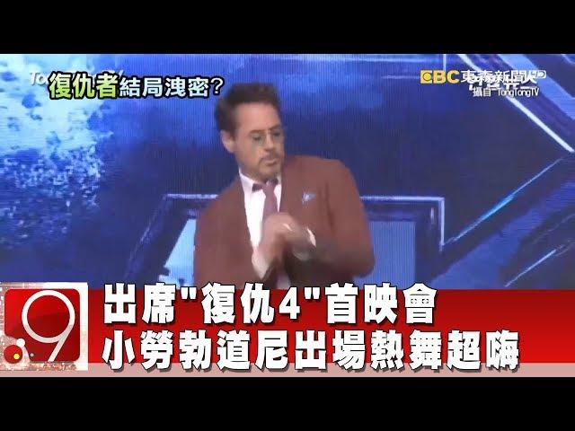 出席復仇4首映會 小勞勃道尼出場熱舞超嗨《9點換日線》2019.04.15