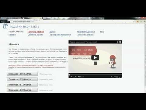 Заработать голоса вконтакте 2013 и деньги на Webmoney