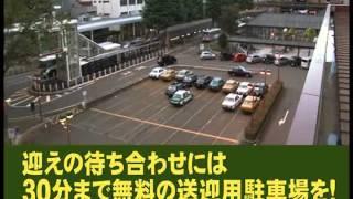 長岡市 JR長岡駅大手口降車場の利用方法について