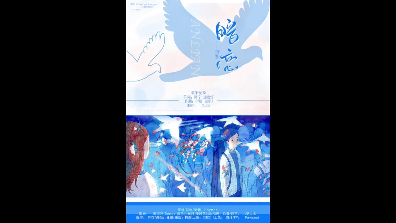 暗戀 by 倫桑