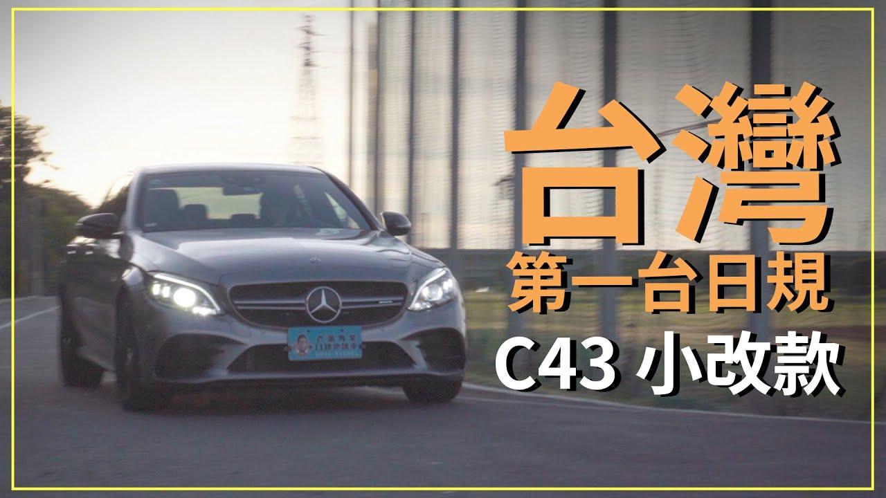 Taiwan NO.1 !!日規外匯車BENZ C43小改款😁里程0.95萬km【老蕭來說中古車】