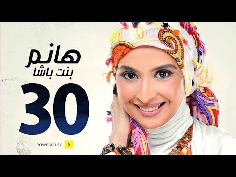 مسلسل هانم بنت باشا # بطولة حنان ترك - الحلقة الثلاثون - Hanm Bent Basha Series Episode 30