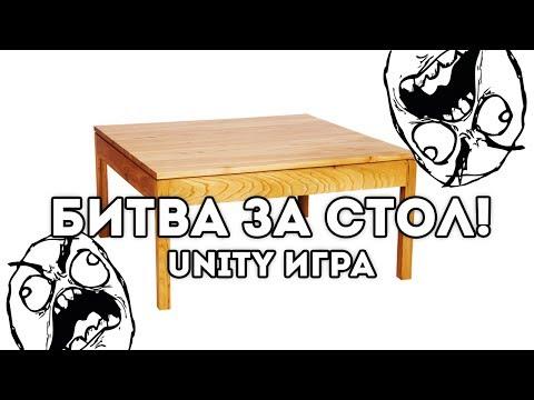 [UNITY ИГРА] - БИТВА ЗА СТОЛ!