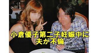 ママタレとして活躍する小倉優子(32)の夫で、SMAPのヘアメークなども...