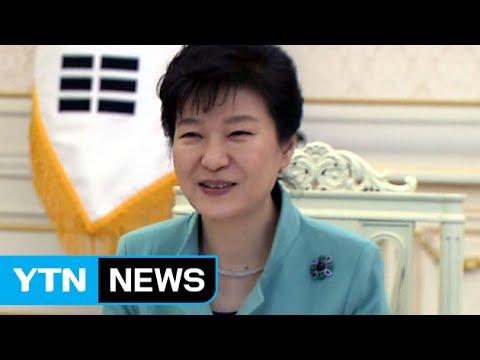 """박근혜 대통령 """"위안부 문제 해결이 한일관계 개선 첫걸음"""" / YTN"""
