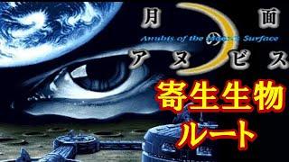 SFC『月面のアヌビス』1回クリア-50本目【マルカツ!レトロゲーム】