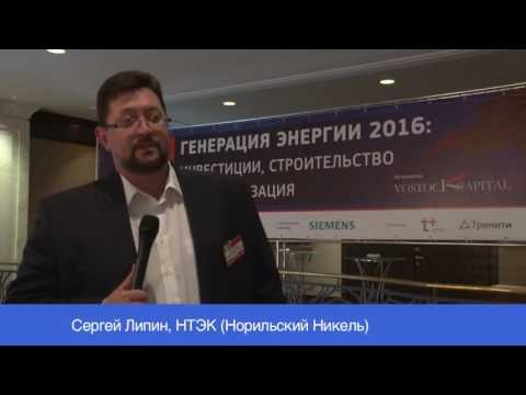 Сергей Липин, НТЭК (Норильский Никель)