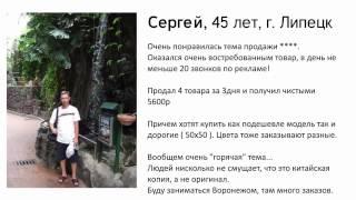 БИЗНЕС НА АЙФОНАХ. БИЗНЕС ЗА 30000 РУБЛЕЙ