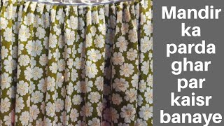 Apne ghar ke mandir me lagaye ye sundar parda || curtains making