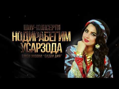 [Реклама] Шоу-консерти Нодирабегим Усарзода