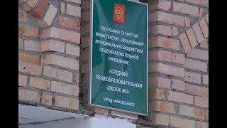 В Нижнекамске 11-летний школьник терроризирует школы, учителя бессильны