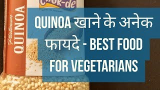 Quinoa खाने के फायदे & Nutrition | How To Cook Quinoa | Best Protein Food For Vegetarians | HFTV