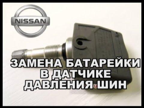 ДАТЧИК ДАВЛЕНИЯ ШИН Nissan/infiniti