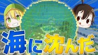 【マインクラフト】 海に沈んだガラス球の中で生きる **海底生活** 【ゆっくり実況】