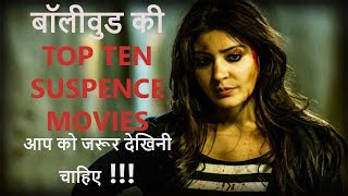 Bollywood Top Ten suspense Thriller Movies In Hindi (Part 1) | Movies Adiict |