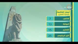 8 الصبح - أسعار الخضروات والذهب ومواعيد القطارات بتاريخ 20-9-2019
