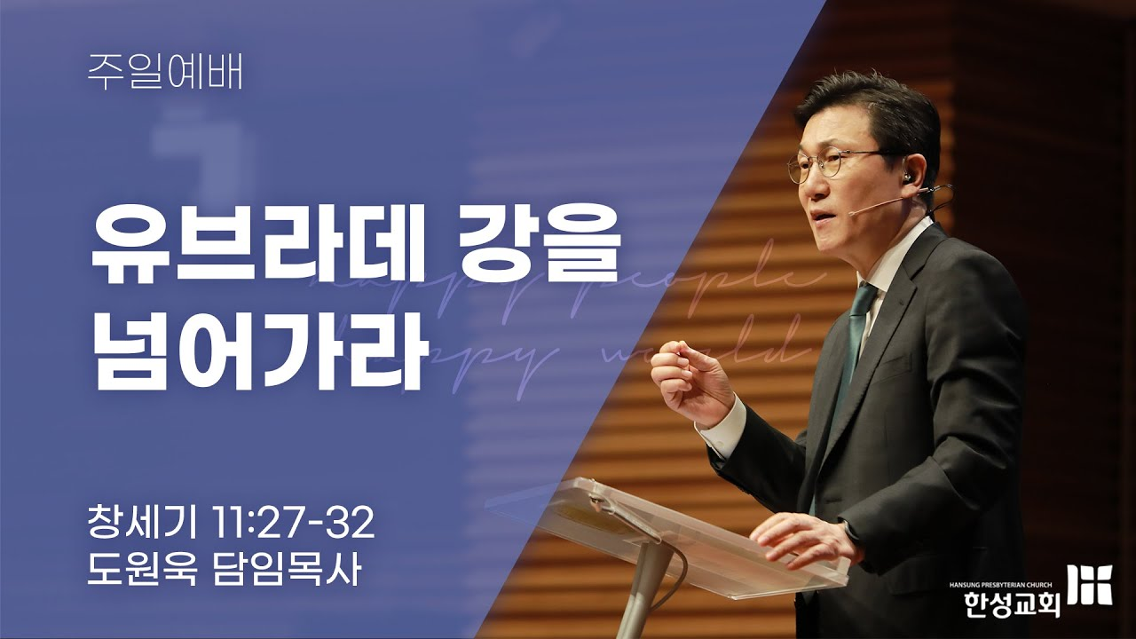 [한성교회 주일예배 도원욱 목사 설교] 유브라데 강을 넘어가라 - 2021. 04. 18