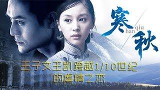 寒秋01(主演:赵毅,王子文,王凯,丁勇岱,徐正运,陈楚翰)