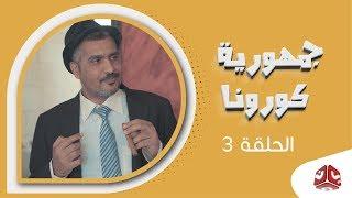 جمهورية كورونا | الحلقة 3  | فهد القرني سالي حماده عامر البوصي صلاح الاخفش عبدالكريم مهدي