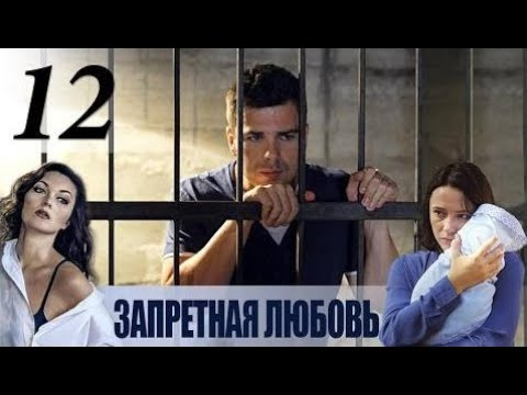 Запретная любовь 2016 русский фильм 13 серия