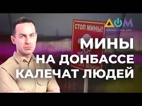 Мины на Донбассе: