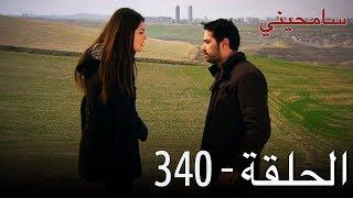 سامحين 340 الحلقة  Beni Affet