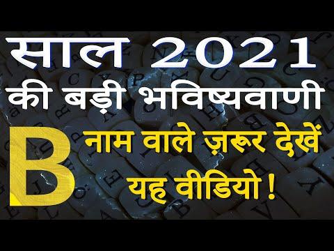 B Name Rashifal 2021 | B नाम वालों का राशिफल 2021 | B horoscope 2021 | B naam wale log rashifal 2021