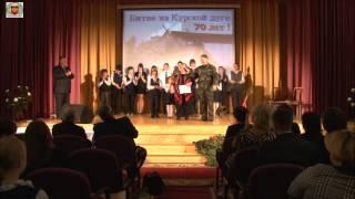 Урок Мужества. Курской битве - 70 лет