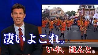 【海外の反応】驚愕!!日本の高校生マーチングバンドが米ディズニーの観客を魅了!!完璧なパフォーマンスに外国人も畏敬の念!!海外「もう全部日本人に任せよう」【動画のカンヅメ】