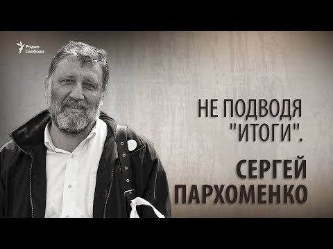 """Не подводя """"Итоги"""". Сергей Пархоменко"""