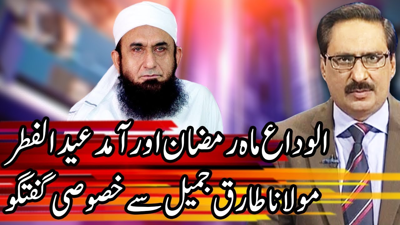 Kal Tak with Javed Chaudhary | Molana Tariq Jameel Special | 5 June 2019 | Express News