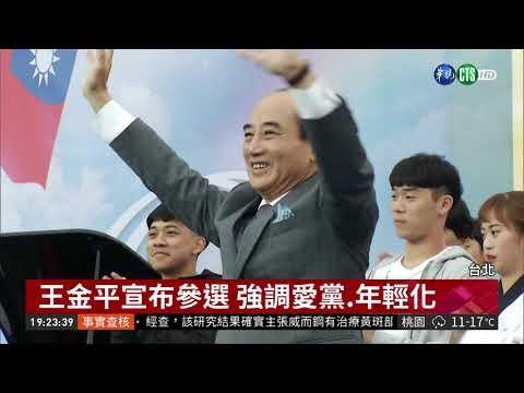 宣布參選2020總統 王金平:給我四年 | 華視新聞 20190307