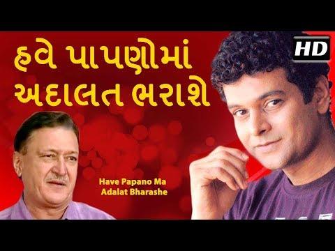 Have Papano Ma Adalat Bharashe   Dharmendra Gohil  Superhit Gujarati Natak  Mukesh Rawal