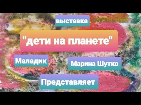 """Выставка """"Дети на планете"""" ко дню защиты детей!!!"""